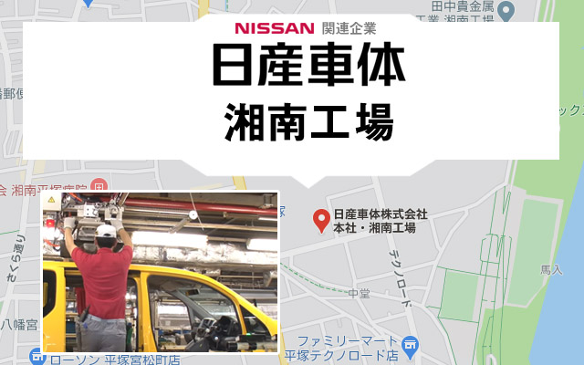 日産車体湘南工場