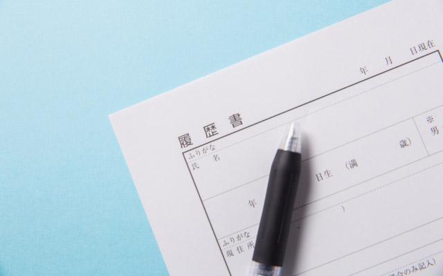 期間工の履歴書の書き方、志望動機の例文