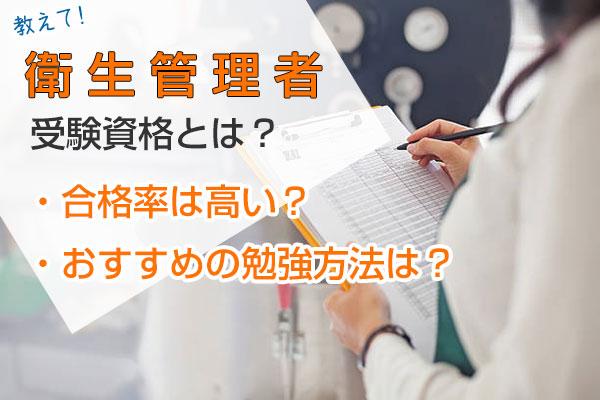 衛生管理者の受験資格とは?教えて!・合格率は高い?・おすすめの勉強方法は?