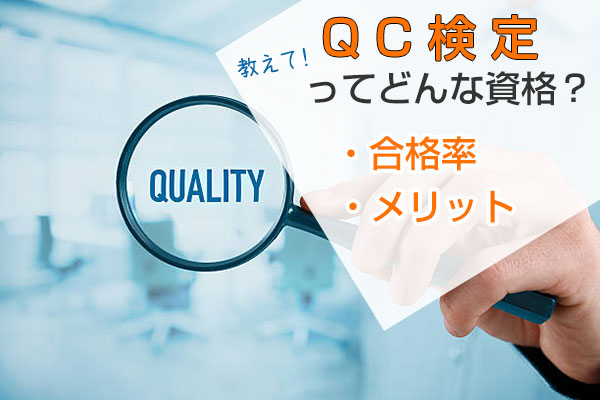 QC検定ってどんな資格?教えて!・合格率・メリット