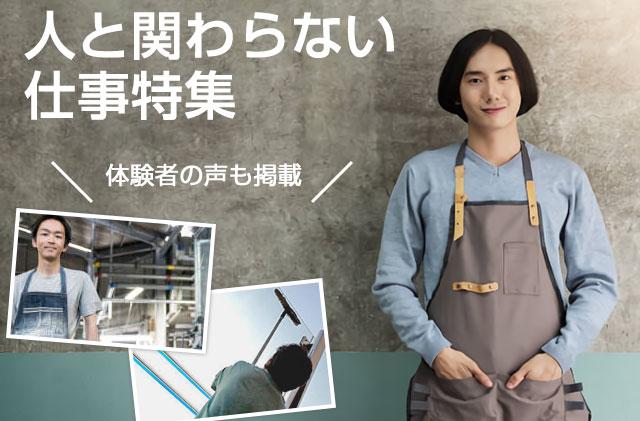 人とか変わらない仕事特集【体験者の声も掲載】