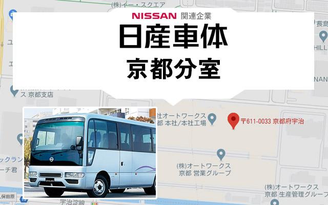 日産車体京都分室