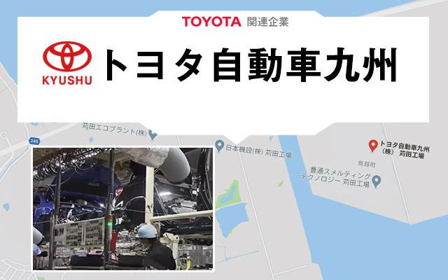 トヨタ自動車九州