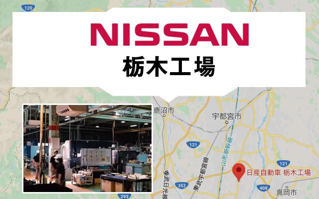 日産栃木工場
