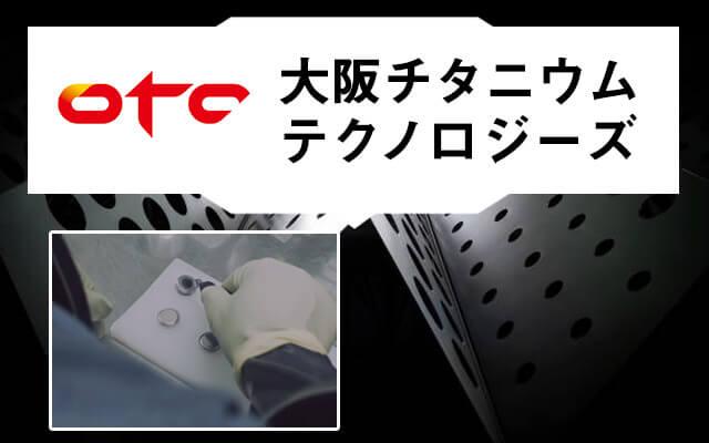 大阪チタニウムテクノロジーズ