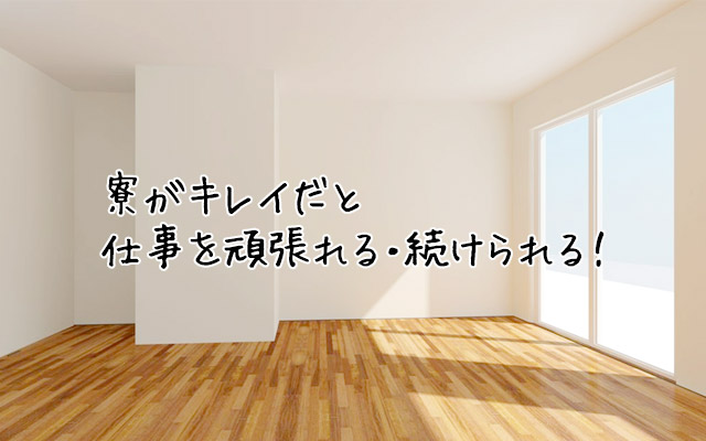 寮が個室でキレイなおすすめの期間工