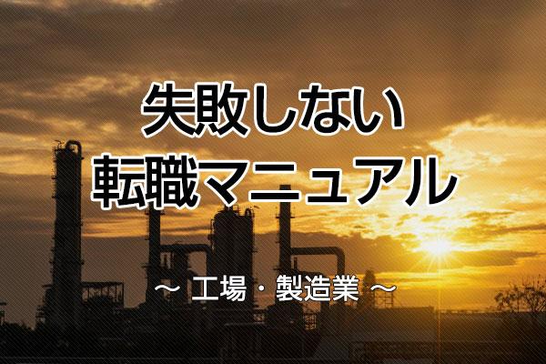 失敗しない転職マニュアル~工場・製造業~