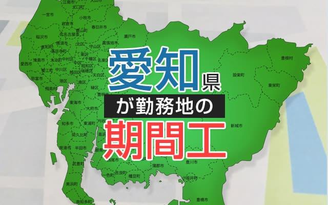 愛知県の期間工