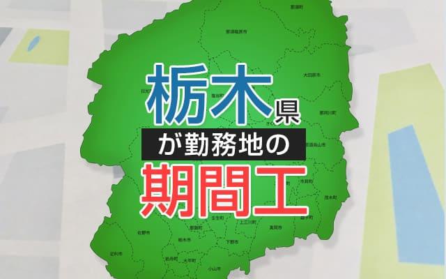 栃木県の期間工