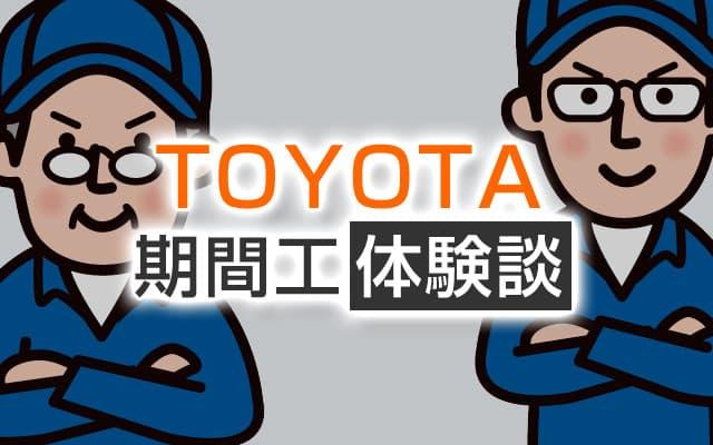 トヨタ期間工の体験談