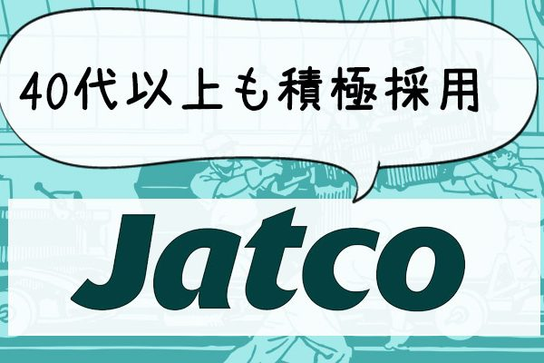 年収 ジヤトコ